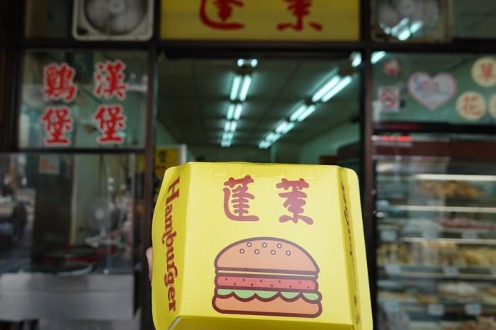 蓬萊漢堡菜單