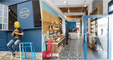 花磚咖啡淺嚐館︳嘉義咖啡館推薦!咖啡內用只要70元的歐風咖啡館