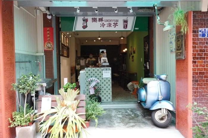 樂群冷凍芋搬家啦!台中第五市場30年冰店,冷凍芋、仙草冰、紅豆牛奶冰