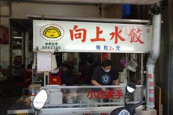 向上水餃現包一粒只要2.5元!40年老字號向上市場美食,台中銅板小吃