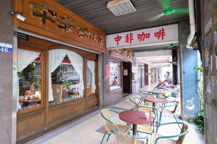 中非咖啡︳40年台中老咖啡館,熟客會專程來中菲行吃早餐