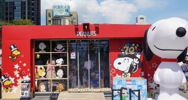 史努比花生漫畫70週年巡迴展︳台中史努比快閃店就在草悟道