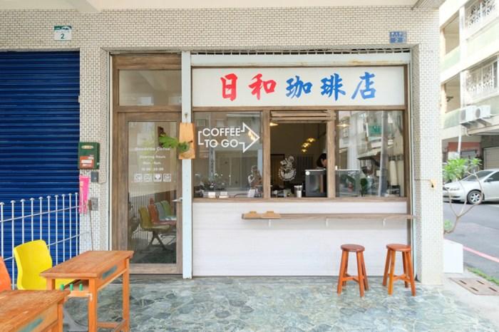 日和珈琲GoodVibe Coffee︳高雄巨蛋日式文青咖啡廳,寵物友善(附菜單)