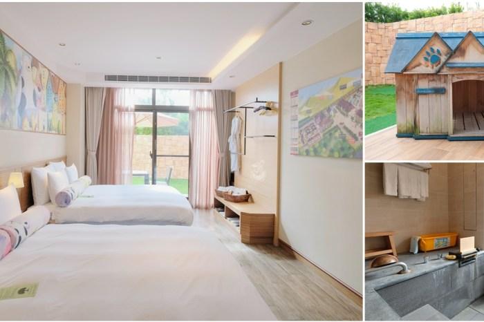 瑞穗天合寵物庭園家庭房︳最高級花蓮寵物友善飯店,毛小孩也可以泡澡