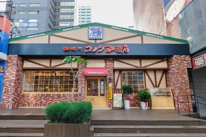客美多咖啡台中公益店 Komeda's Coffee︱11點前點咖啡送早餐,來自名古屋的咖啡館