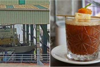 萬祝號︱直擊造船廠景致的基隆咖啡廳,咖啡好喝老闆服務也超棒