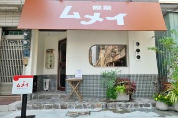 喫茶mumei︱新開幕懷舊日本風的高雄甜點店!後驛站美食新選擇