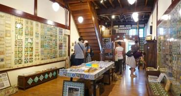 【嘉義景點】花磚博物館︳百年花磚再現,門票可折抵花磚商品