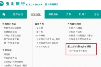 【PayPal帳戶的錢怎麼領?】玉山銀行線上直接提領超簡單!
