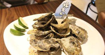 <口碑體驗>【台中。食】 蠔愛癡岩烤生蠔小屋 // 蠔~好吃!!!個人蠔~喜歡!!!