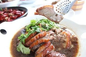 <口碑體驗>【台中。食】孔雀川湘食集 // 嗜辣者會愛的優質川菜餐廳