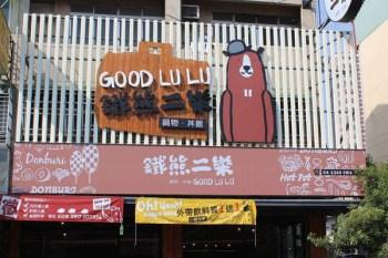 【台中。食】鐵熊二樂 //主打鍋物與丼飯