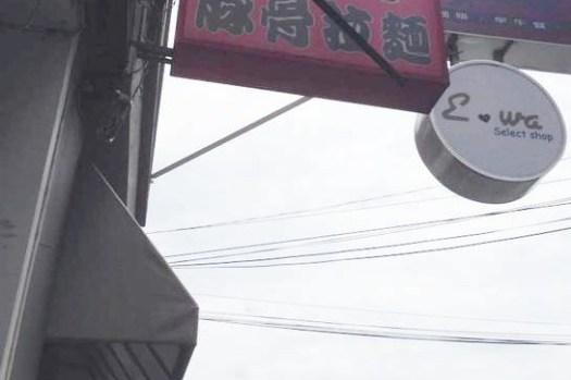 【台中。食】大海拉麵 // 台中少數頗道地的日本拉麵店