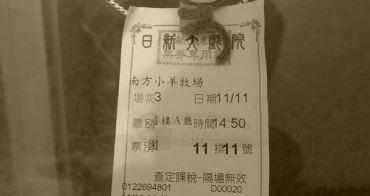 光棍節即將來臨 [2013/11/9 刊於自由時報花編副刊]