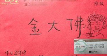 【金玉涼言no.2】[刊於2013/10/29聯合繽紛副刊]