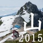 2015年の山行。登山記録をまとめてみた。