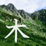 ロープウェイで行ける山、中央アルプスの木曽駒ヶ岳に親子登山してきました。(山行編)