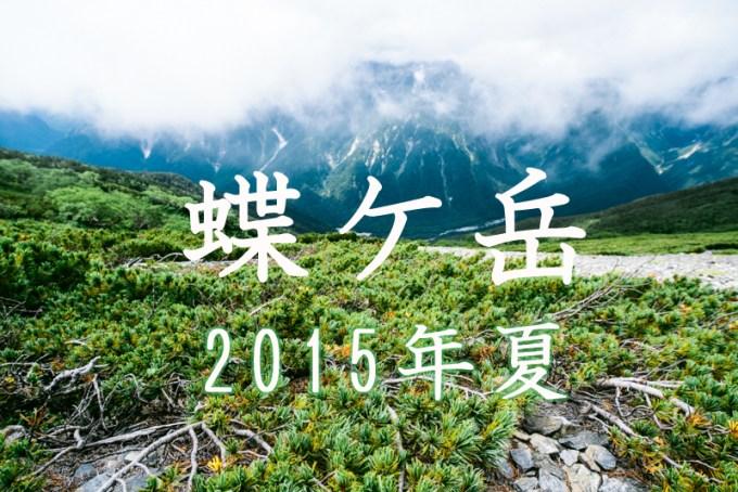 20150827-186