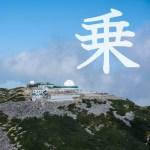 ハイキング気分で登れる3000m峰、秋の乗鞍岳に家族で行ってきた(山行編)