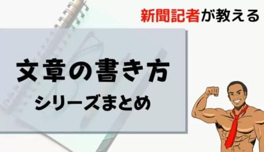 新聞記者が教える!! 文章の書き方【まとめ】