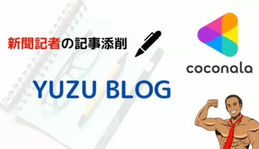 【ブログ記事公開添削】柚さんの「YUZUBLOG」