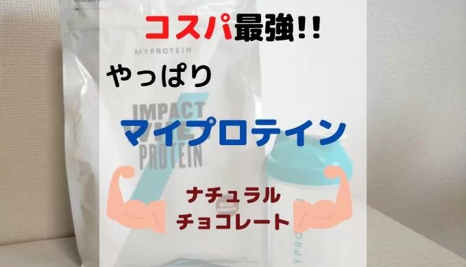 コスパ最強プロテインはやっぱりココ!「マイプロテイン」はやっぱり安い【初めてなら超お買い得セットも!】