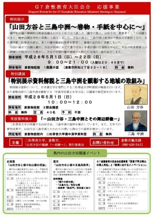 特別展示・講演会チラシ0501