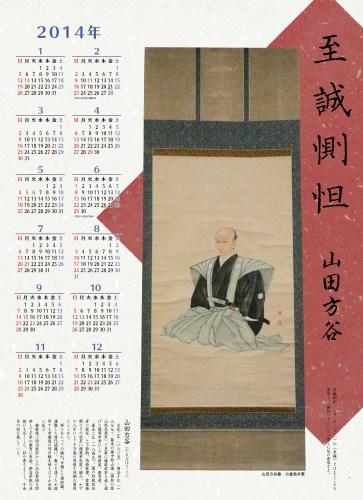 2014年の山田方谷カレンダーが完成しました。