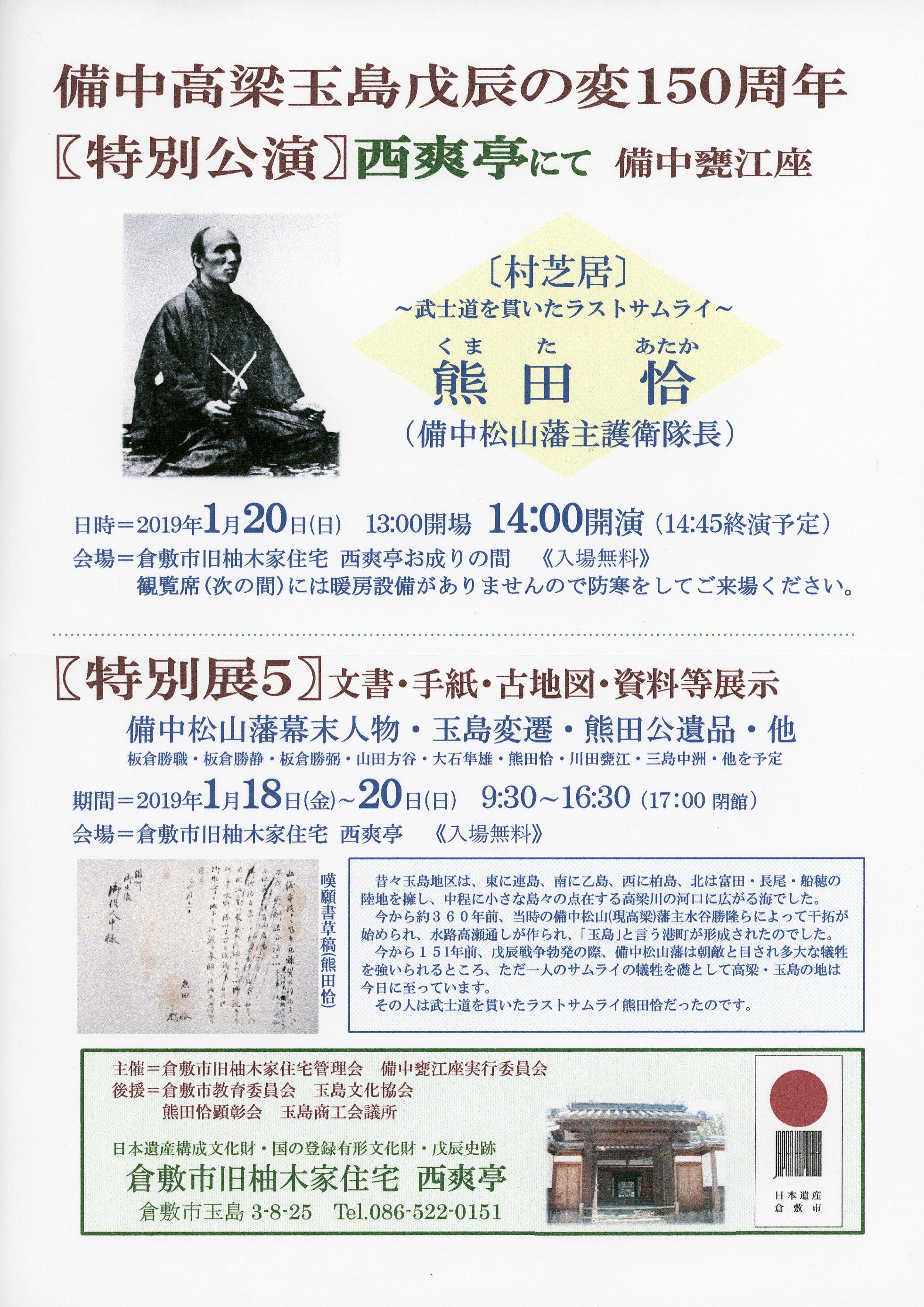 備中高梁玉島戊辰の変150年 特別公演・特別展