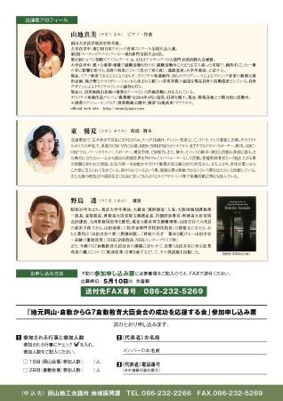 G7倉敷教育大臣会合応援事業チラシ(普通画質)_ページ_2