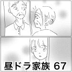 昼ドラ家族 67