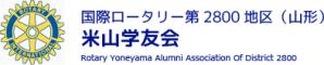 国際ロータリー第2800地区(山形)米山学友会