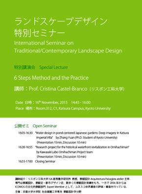 seminar151116