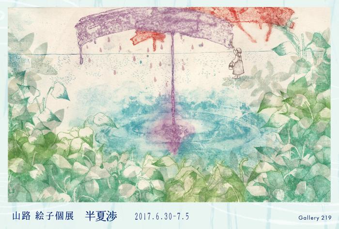 6月30日より個展を開催致します。