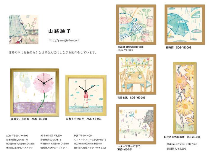 インテリアアート作品の販売をしています。