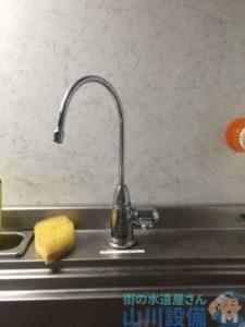 大東市 浄水器専用水栓交換