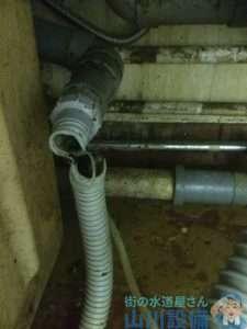 大阪府大阪市中央区  排水水漏れ修理