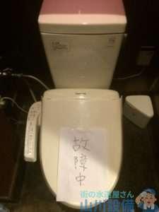 大阪府大阪市平野区  トイレタンク故障修理