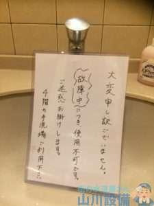 大阪府枚方市 排水水漏れ修理
