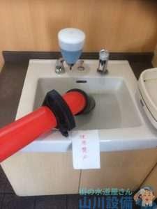 奈良県大和高田市  手洗い排水つまり修理