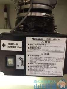 大阪府豊中市新千里西町  キッチン下水漏れ修理  漏水調査