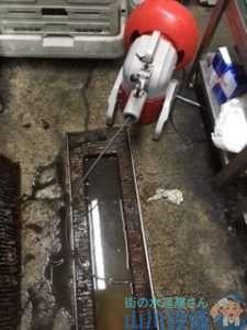 大阪府大阪市北区天神橋  排水管つまり修理  ドレンクリーナー