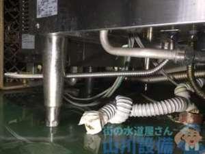 大阪府東大阪市東鴻池町  食洗機下の水漏れ修理