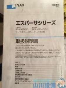 大阪府岸和田市加守町  浴室水栓水漏れ修理