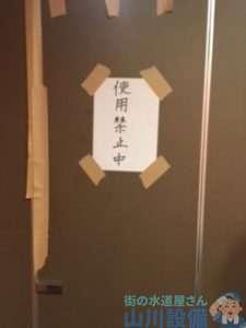 大阪府藤井寺市岡  トイレ水漏れ修理
