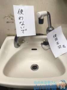 大阪府東大阪市中石切町  排水トラップ水漏れ修理