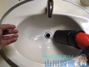 大阪府大東市赤井  トイレ手洗い排水つまり修理