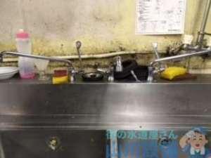 大阪府高槻市城東町  厨房水栓水漏れ修理