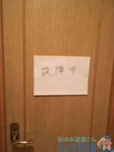 大阪府堺市北区百舌鳥西之町  トイレタンク水漏れ修理  チェーンが切れた
