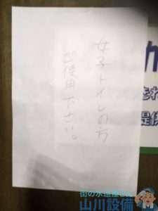 大阪府茨木市十日市町  トイレ土間排水管つまり修理  ドレンクリーナー